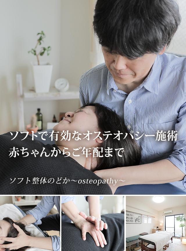 ソフトで有効なオステオパシー施術赤ちゃんからご年配まで
