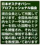 所属する日本オステオパシープロフェッショナル協会のサイト